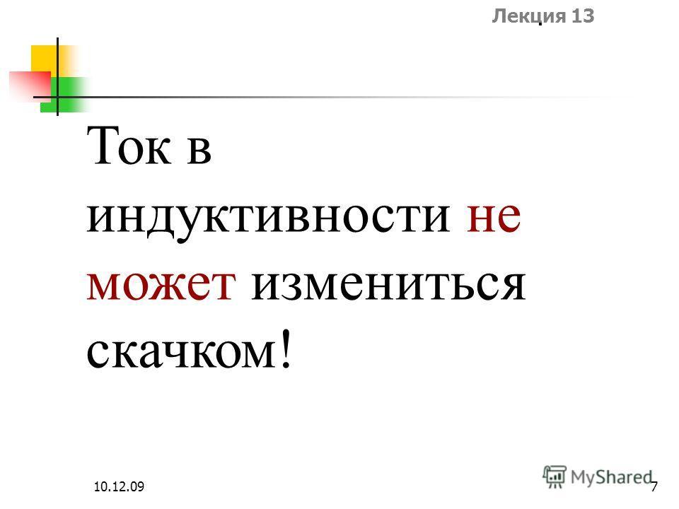 Лекция 13 10.12.097 Ток в индуктивности не может измениться скачком!