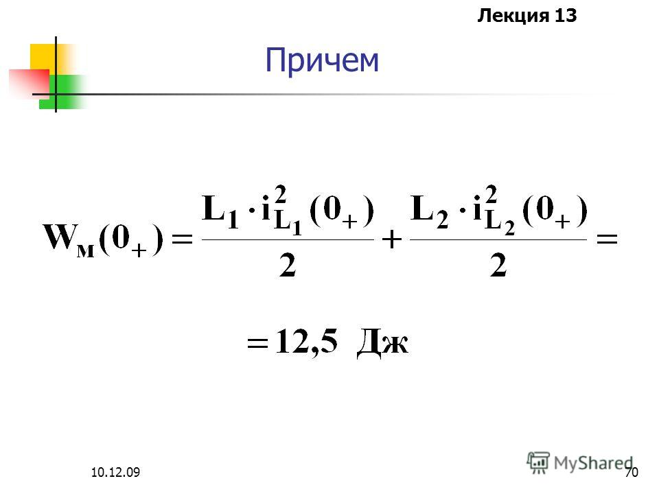 Лекция 13 10.12.0970 Причем