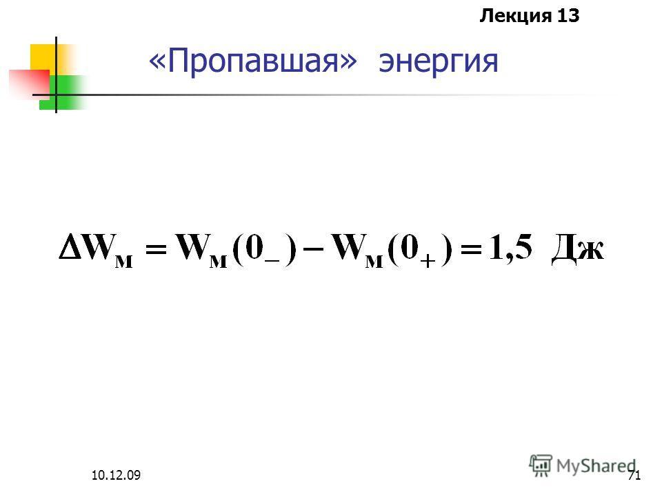 Лекция 13 10.12.0971 «Пропавшая» энергия
