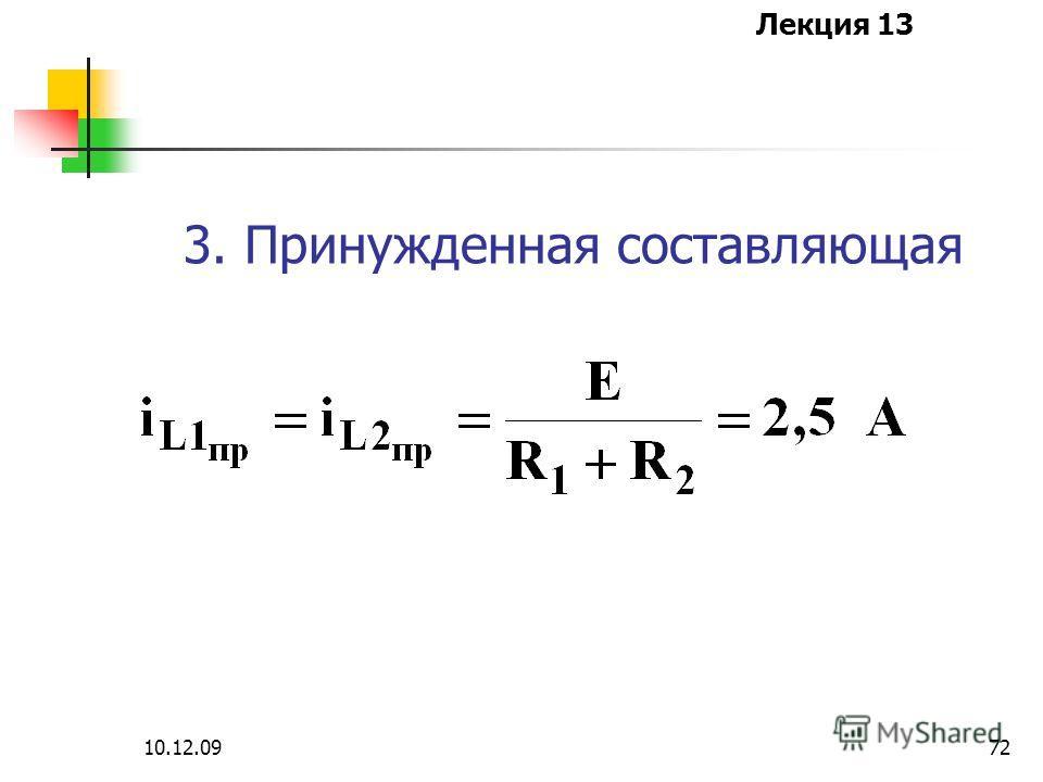 Лекция 13 10.12.0972 3. Принужденная составляющая