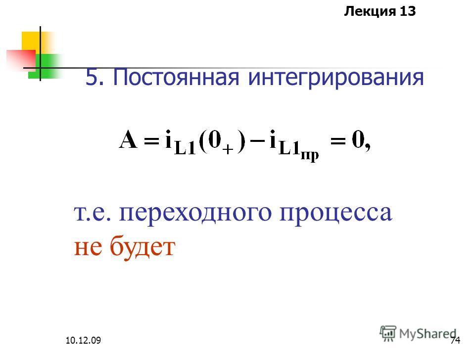 Лекция 13 10.12.0974 5. Постоянная интегрирования т.е. переходного процесса не будет