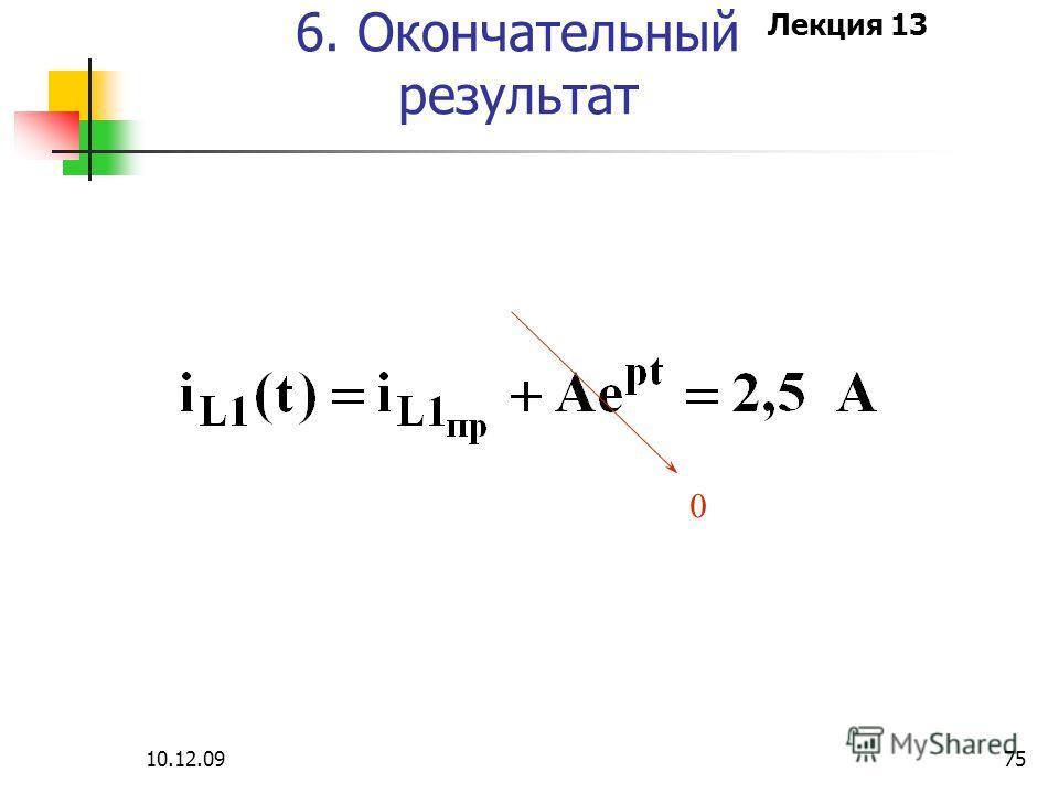 Лекция 13 10.12.0975 6. Окончательный результат 0