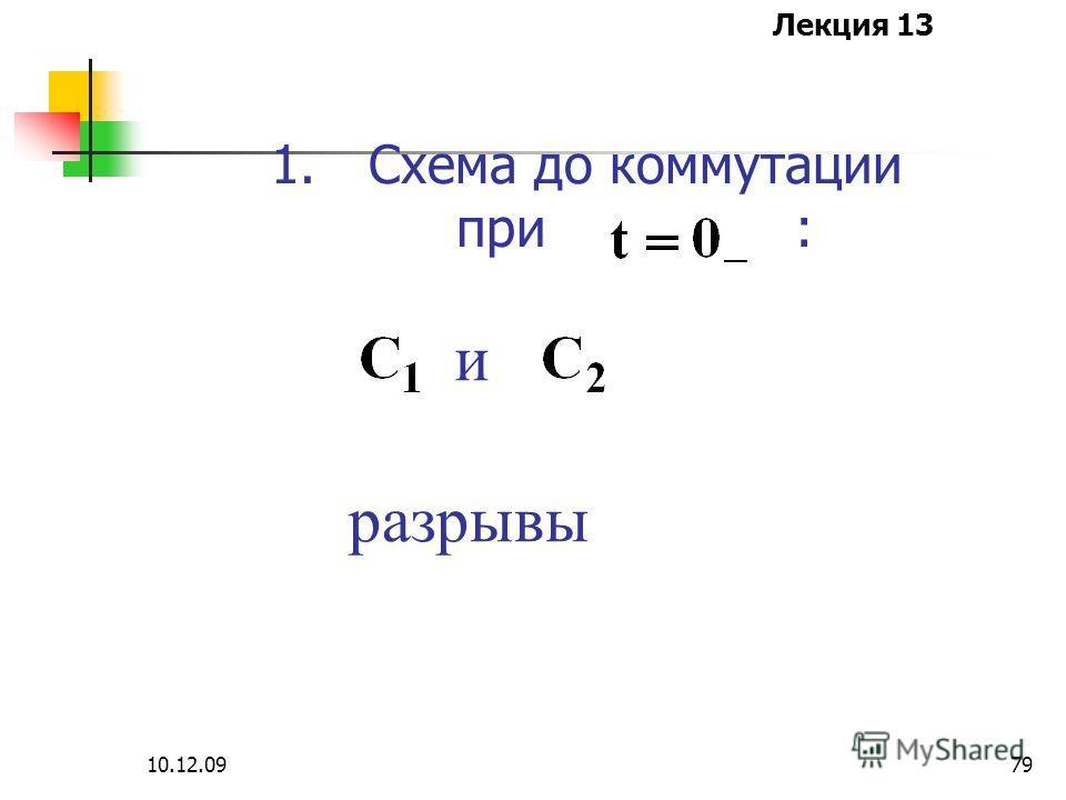 Лекция 13 10.12.0979 1.Схема до коммутации при : и разрывы