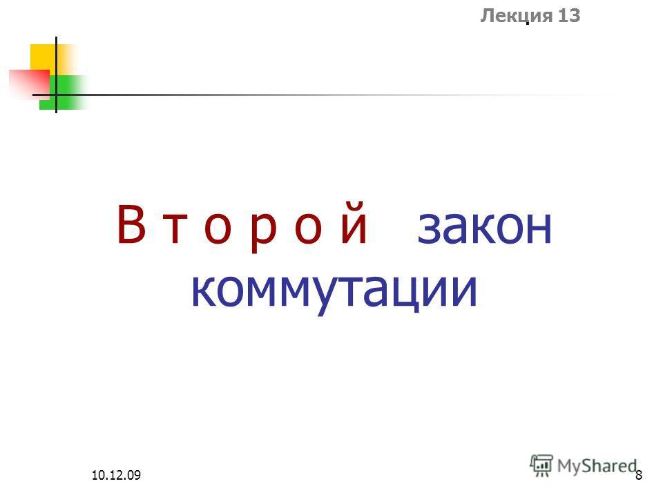 Лекция 13 10.12.098 В т о р о й закон коммутации