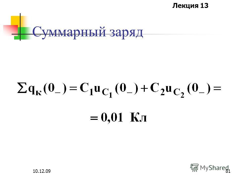 Лекция 13 10.12.0981 Суммарный заряд
