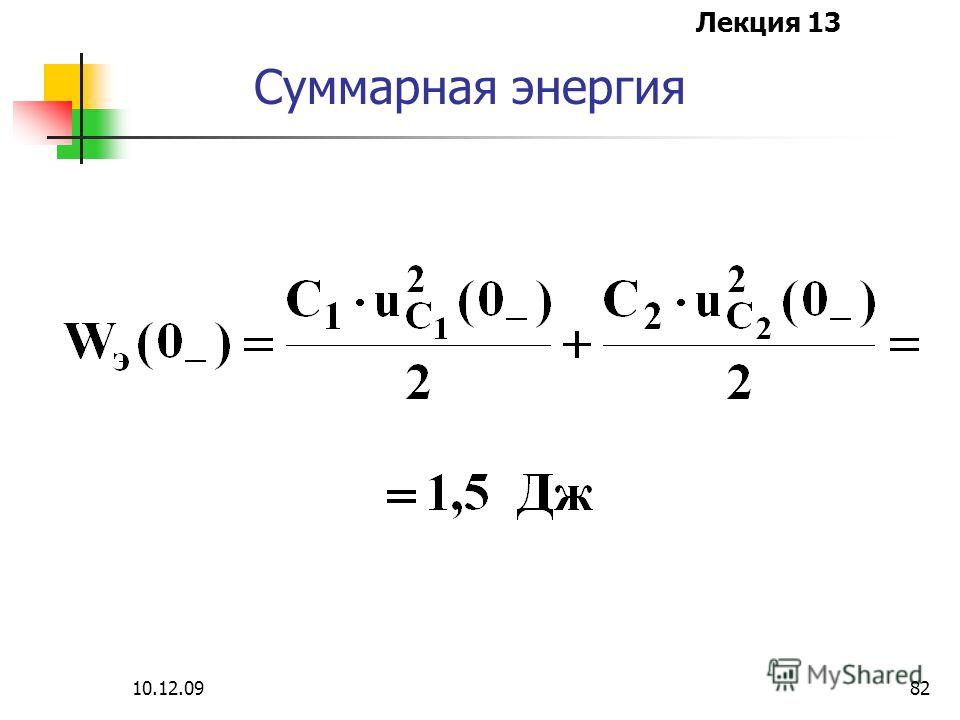 Лекция 13 10.12.0982 Суммарная энергия