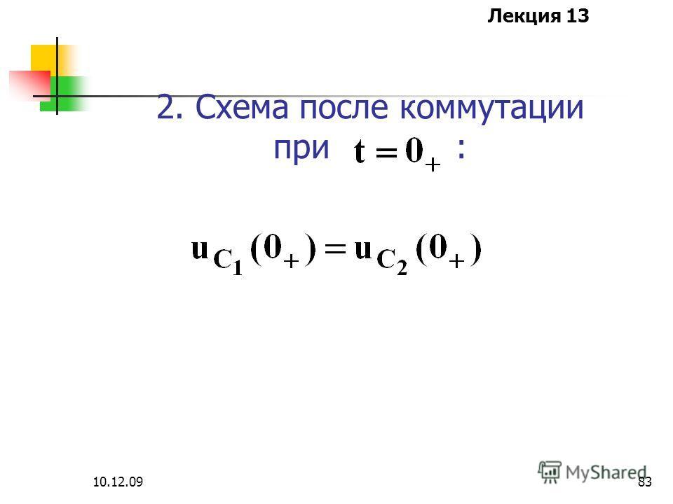 Лекция 13 10.12.0983 2. Схема после коммутации при :