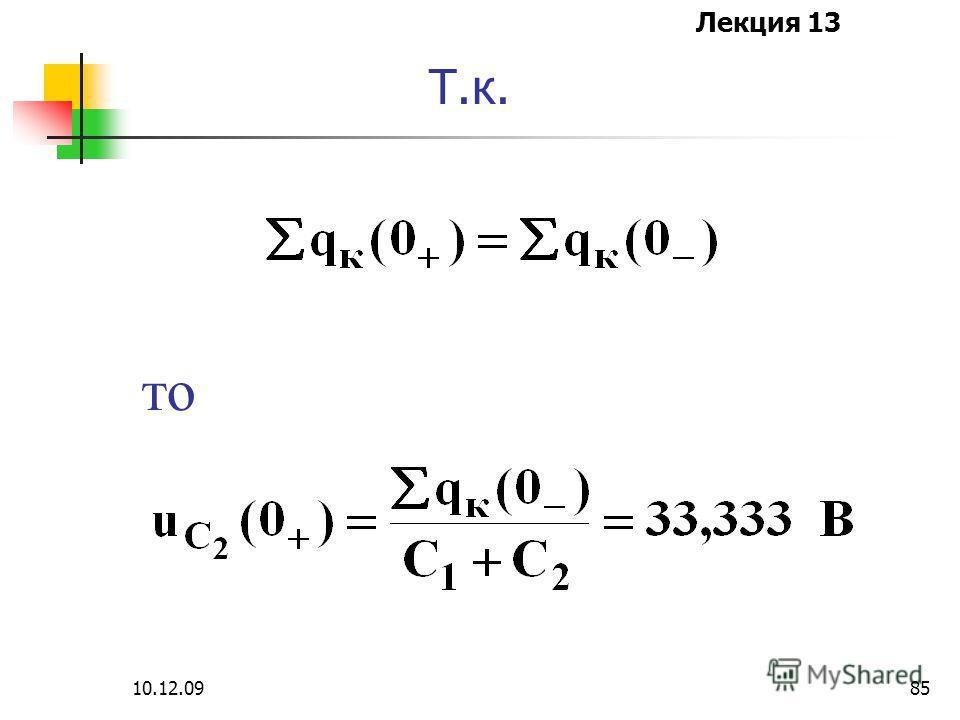 Лекция 13 10.12.0985 Т.к. то