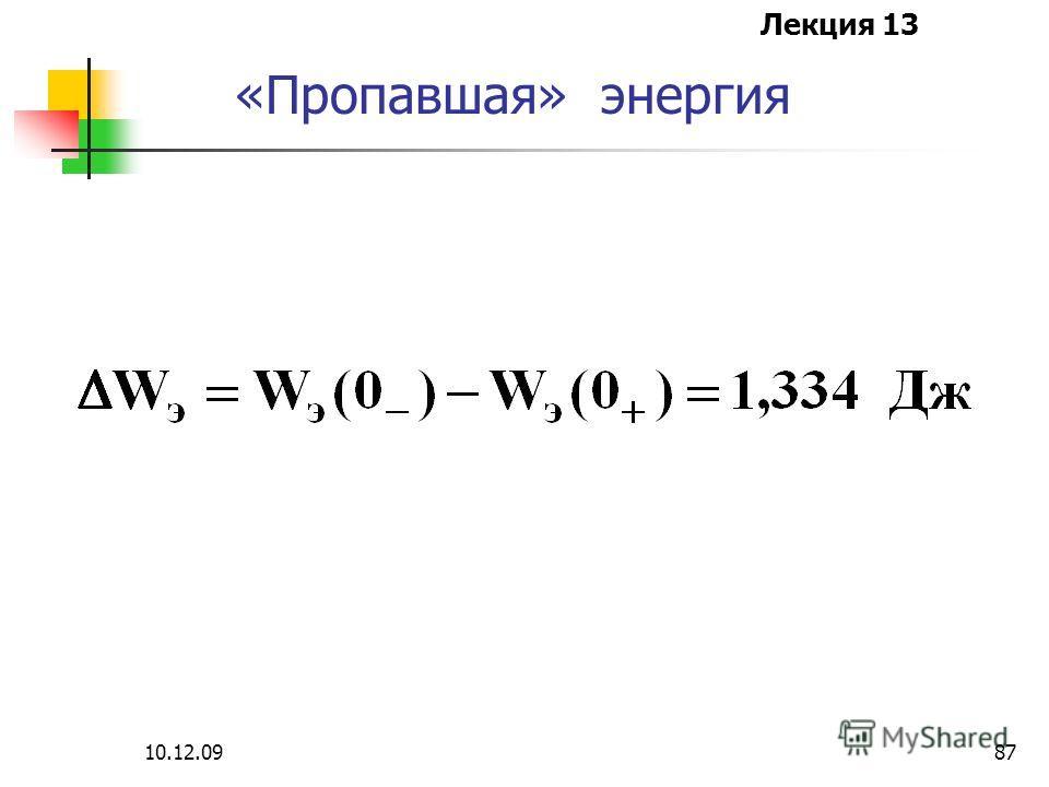 Лекция 13 10.12.0987 «Пропавшая» энергия