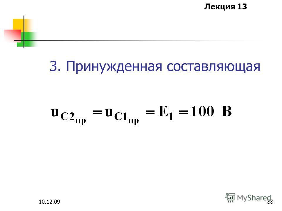 Лекция 13 10.12.0988 3. Принужденная составляющая