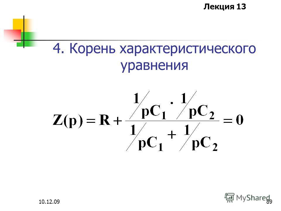 Лекция 13 10.12.0989 4. Корень характеристического уравнения