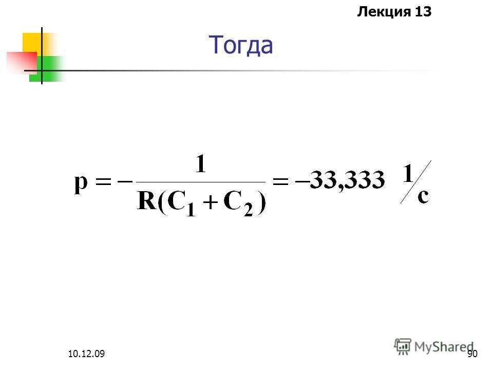 Лекция 13 10.12.0990 Тогда