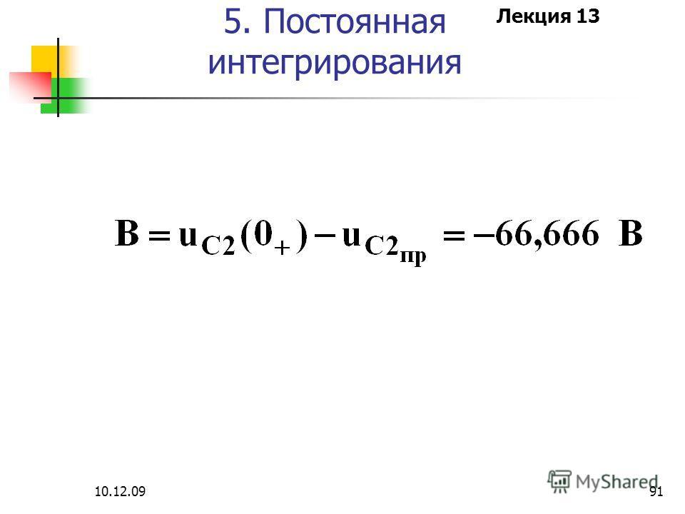 Лекция 13 10.12.0991 5. Постоянная интегрирования