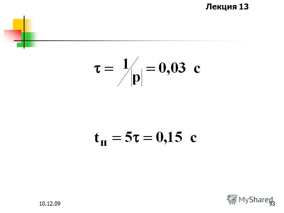Лекция 13 10.12.0993