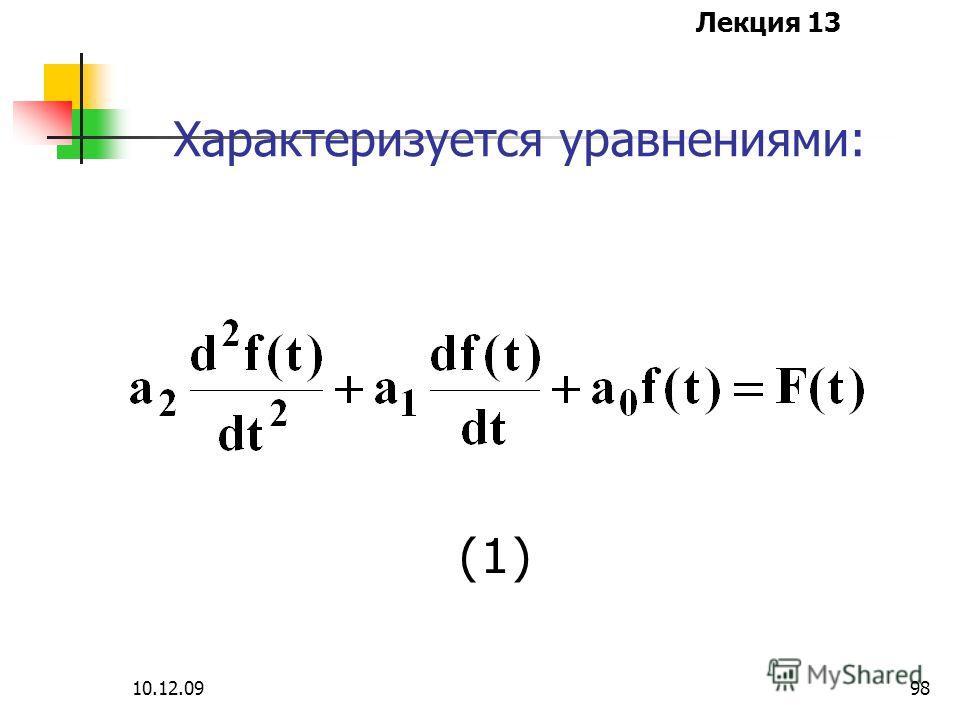 Лекция 13 10.12.0998 Характеризуется уравнениями: (1)