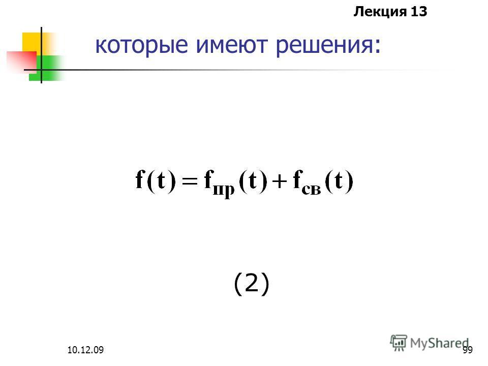 Лекция 13 10.12.0999 которые имеют решения: (2)