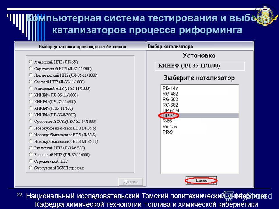 32 Национальный исследовательский Томский политехнический университет Кафедра химической технологии топлива и химической кибернетики