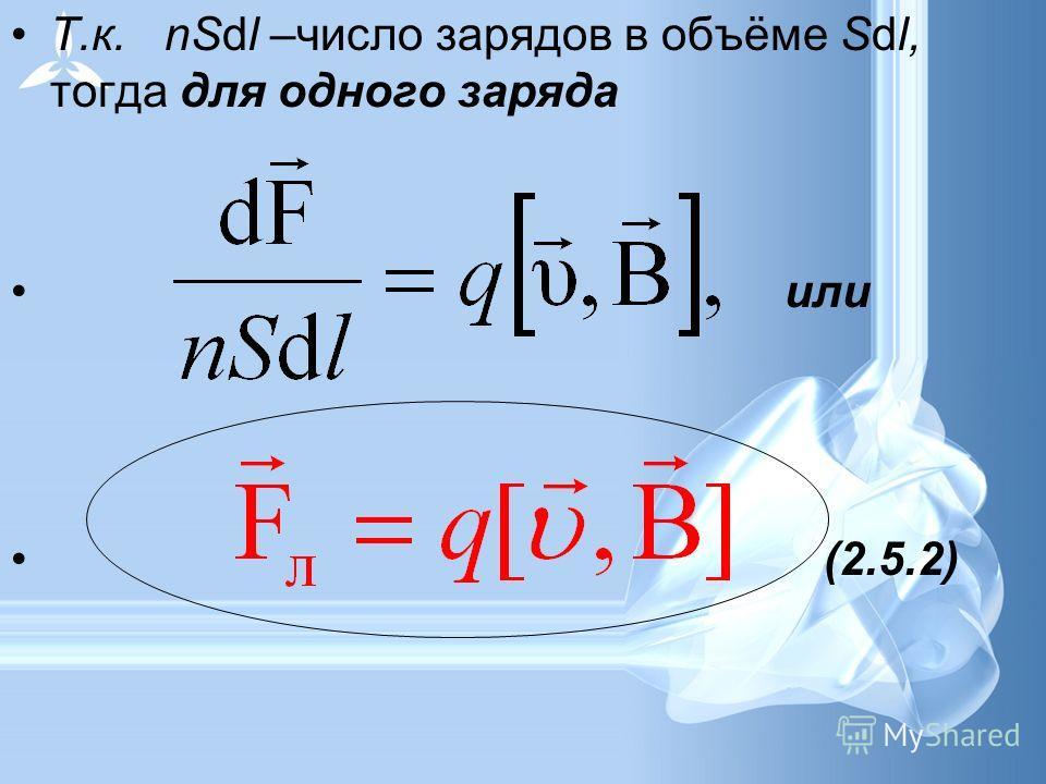 Т.к. nSdl –число зарядов в объёме Sdl, тогда для одного заряда или (2.5.2)