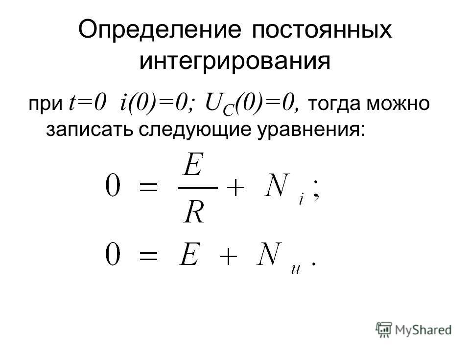 Определение постоянных интегрирования при t=0 i(0)=0; U C (0)=0, тогда можно записать следующие уравнения: