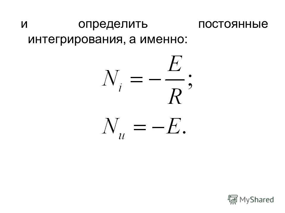 и определить постоянные интегрирования, а именно: