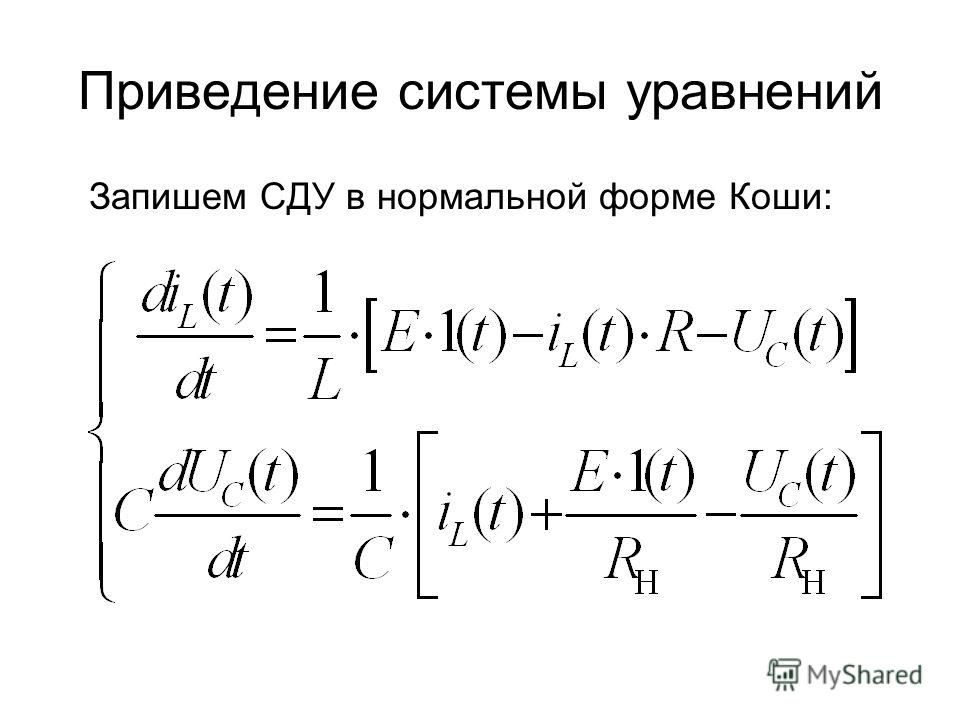 Приведение системы уравнений Запишем СДУ в нормальной форме Коши: