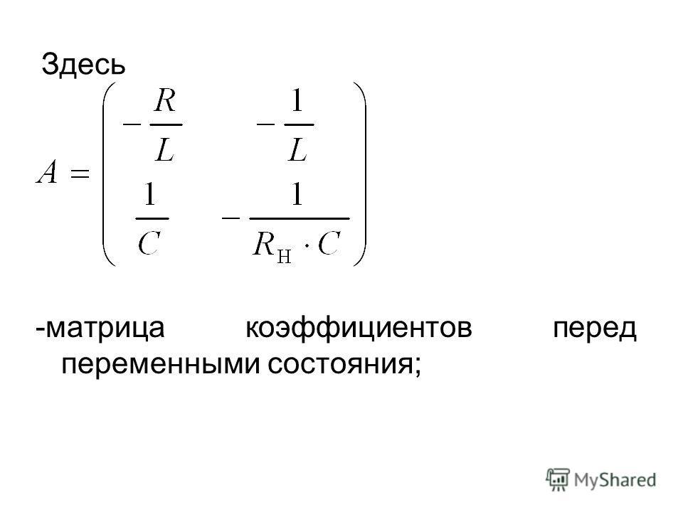Здесь -матрица коэффициентов перед переменными состояния;