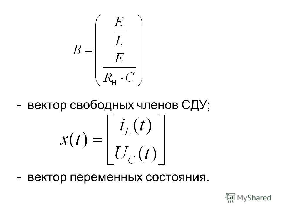 -вектор свободных членов СДУ; -вектор переменных состояния.