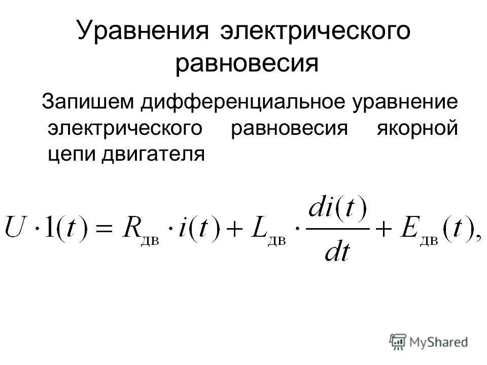 Уравнения электрического равновесия Запишем дифференциальное уравнение электрического равновесия якорной цепи двигателя