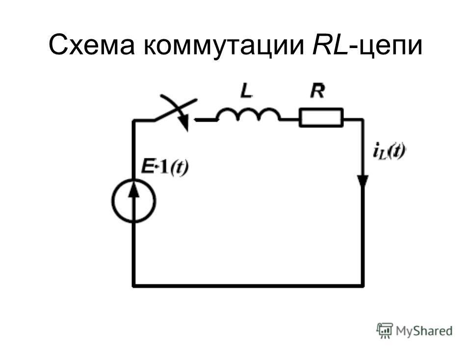 Схема коммутации RL-цепи