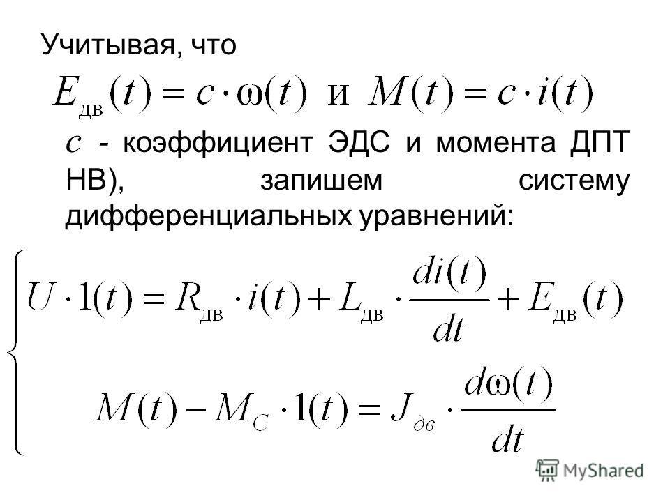 Учитывая, что c - коэффициент ЭДС и момента ДПТ НВ), запишем систему дифференциальных уравнений: