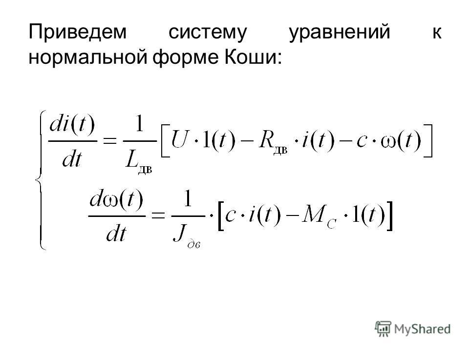 Приведем систему уравнений к нормальной форме Коши: