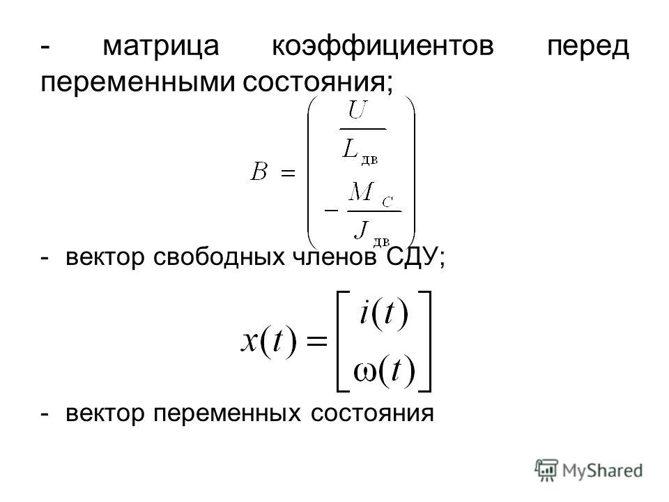 - матрица коэффициентов перед переменными состояния; -вектор свободных членов СДУ; -вектор переменных состояния