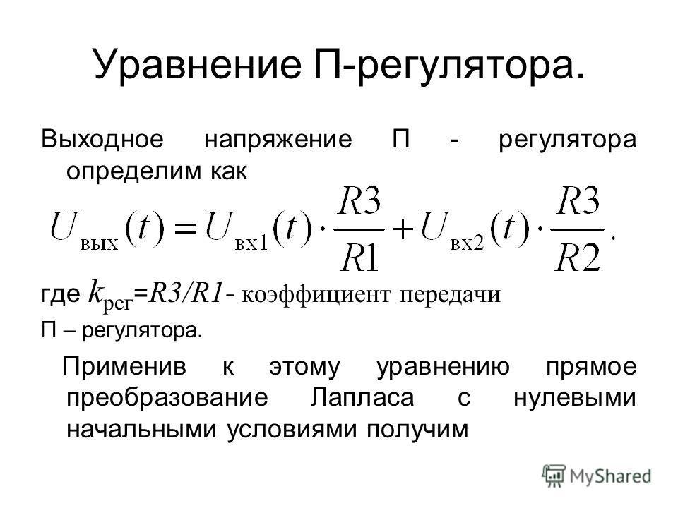 Уравнение П-регулятора. Выходное напряжение П - регулятора определим как где k рег = R3/R1- коэффициент передачи П – регулятора. Применив к этому уравнению прямое преобразование Лапласа с нулевыми начальными условиями получим