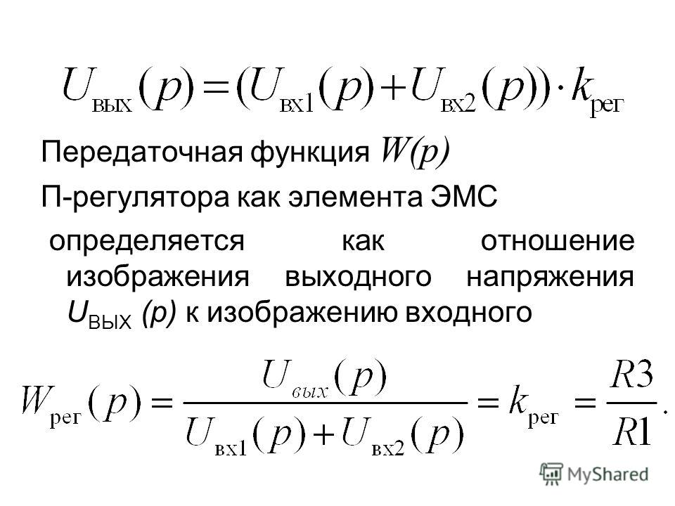 Передаточная функция W(р) П-регулятора как элемента ЭМС определяется как отношение изображения выходного напряжения U ВЫХ (р) к изображению входного