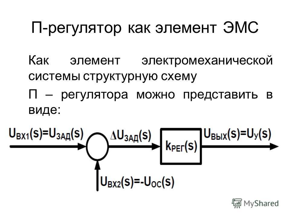 П-регулятор как элемент ЭМС Как элемент электромеханической системы структурную схему П – регулятора можно представить в виде: