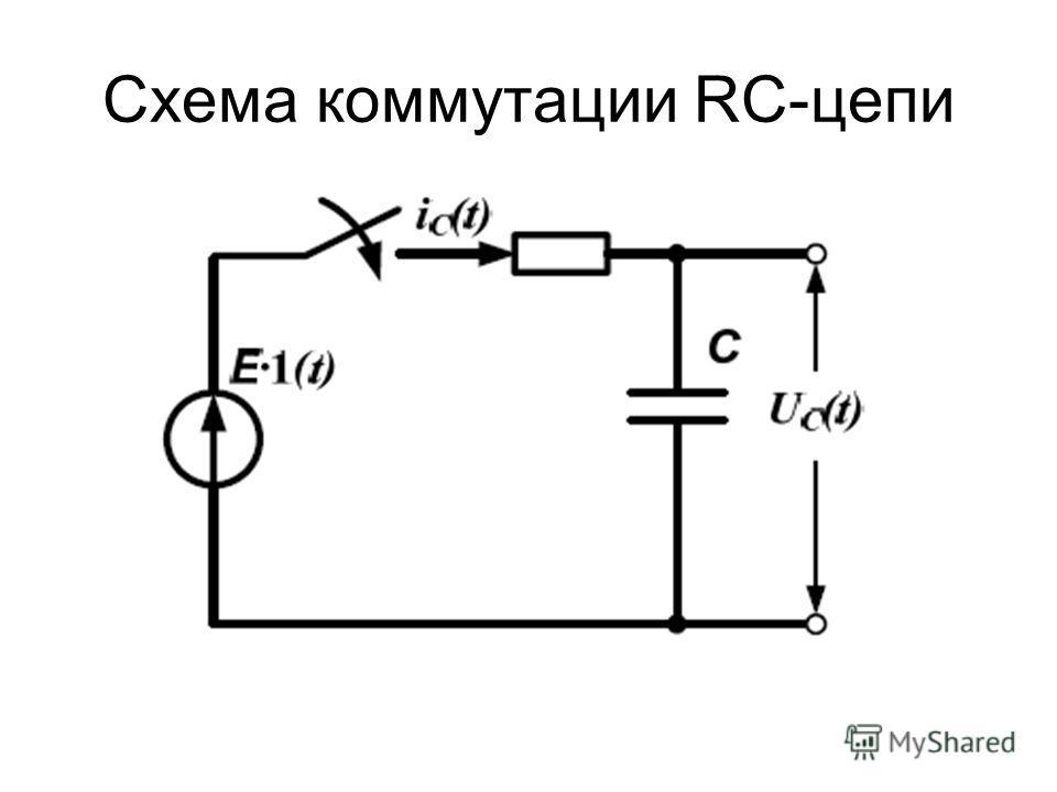 Схема коммутации RС-цепи