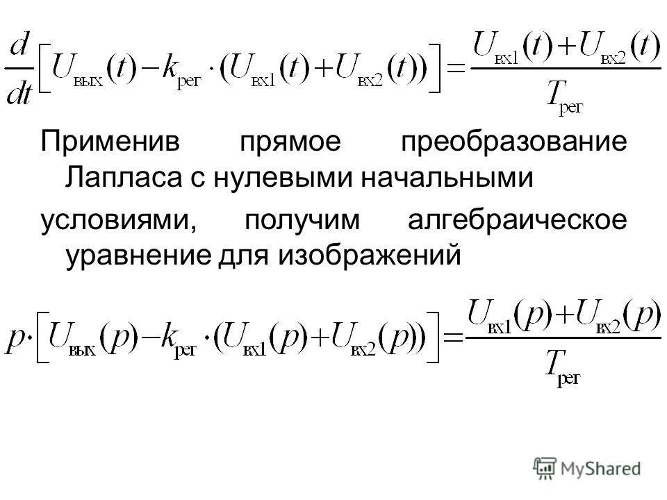 Применив прямое преобразование Лапласа с нулевыми начальными условиями, получим алгебраическое уравнение для изображений