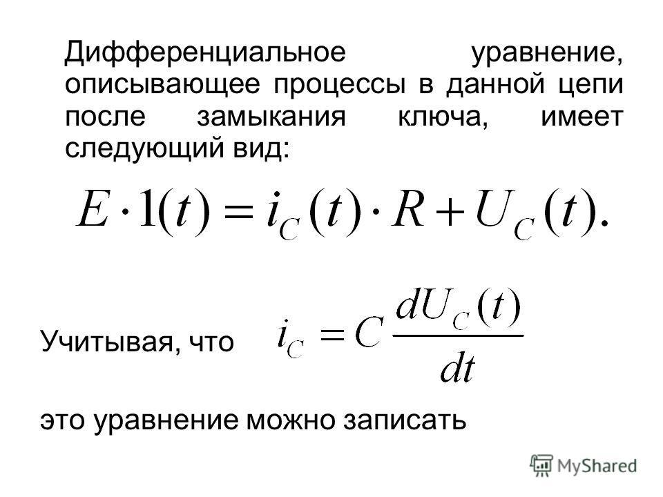 Дифференциальное уравнение, описывающее процессы в данной цепи после замыкания ключа, имеет следующий вид: Учитывая, что это уравнение можно записать