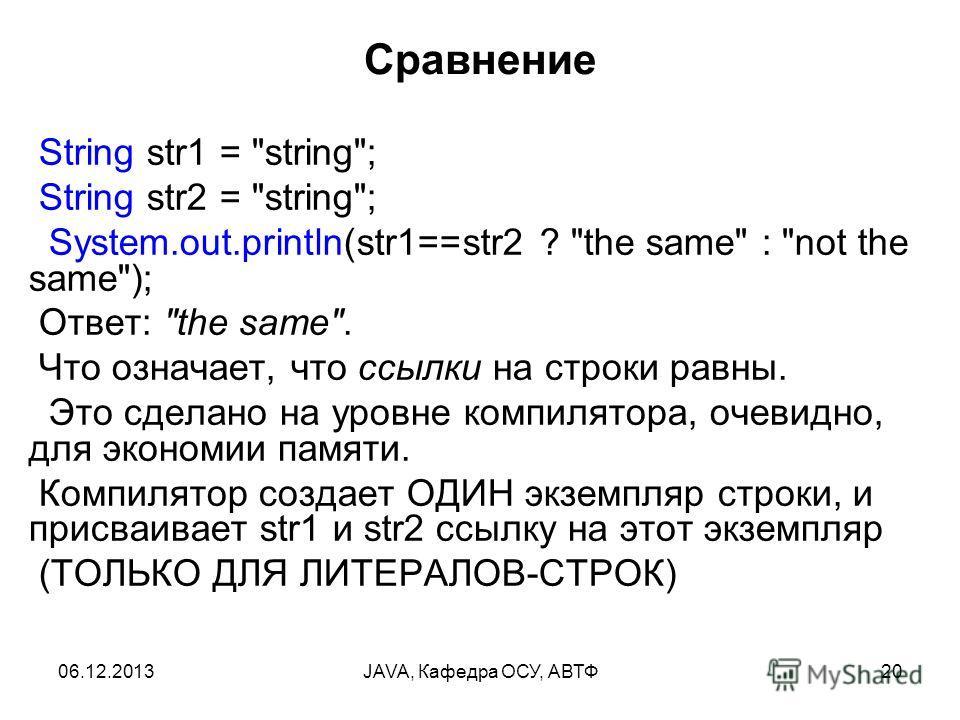 06.12.2013JAVA, Кафедра ОСУ, АВТФ20 Сравнение String str1 =
