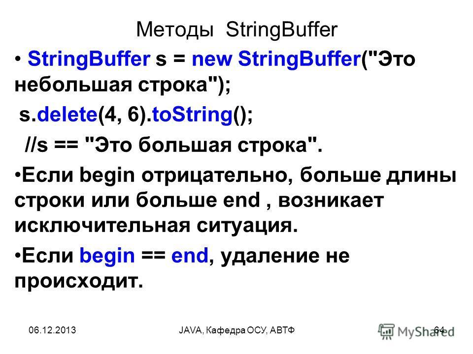 06.12.2013JAVA, Кафедра ОСУ, АВТФ64 Методы StringBuffer StringBuffer s = new StringBuffer(