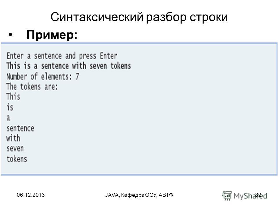 06.12.2013JAVA, Кафедра ОСУ, АВТФ82 Синтаксический разбор строки Пример: