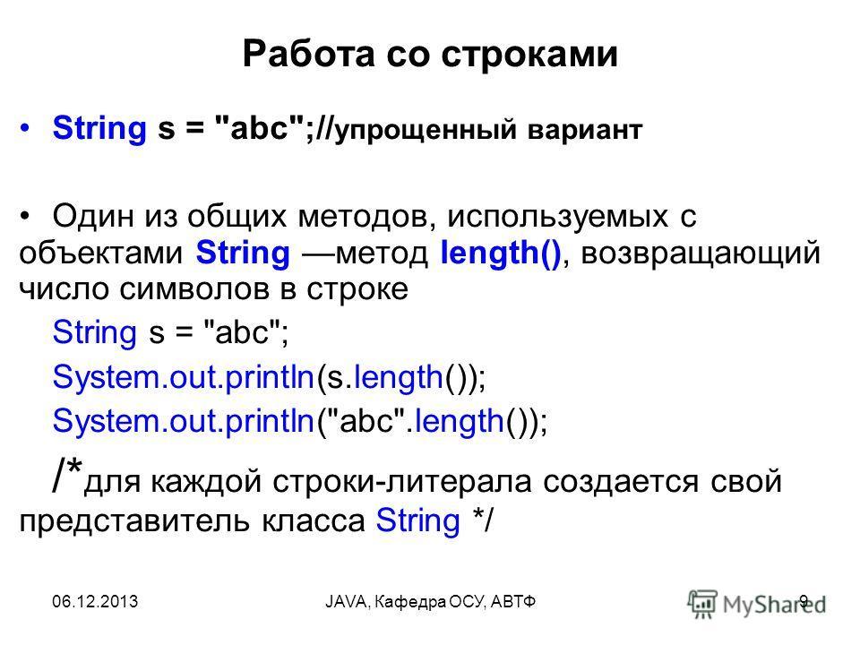 06.12.2013JAVA, Кафедра ОСУ, АВТФ9 Работа со строками String s =