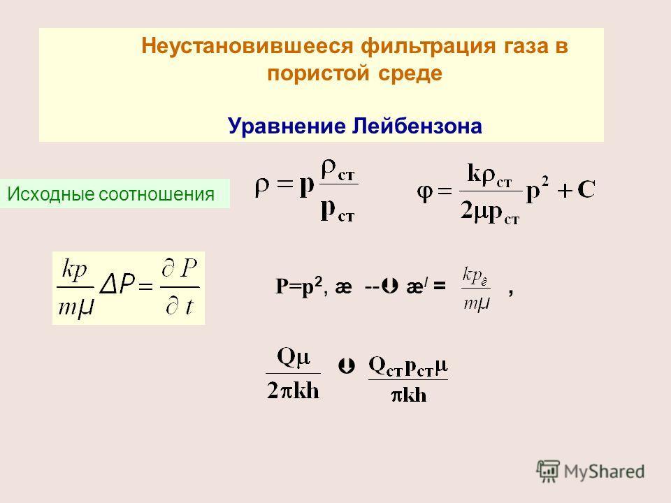 Неустановившееся фильтрация газа в пористой среде Уравнение Лейбензона Исходные соотношения Р=р 2, æ -- æ / =,