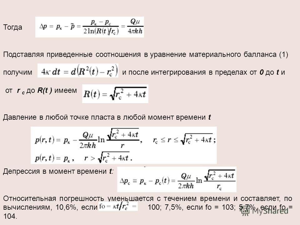 Тогда Подставляя приведенные соотношения в уравнение материального балланса (1) получим и после интегрирования в пределах от 0 до t и от r c до R(t ) имеем Давление в любой точке пласта в любой момент времени t Депрессия в момент времени t: Относител