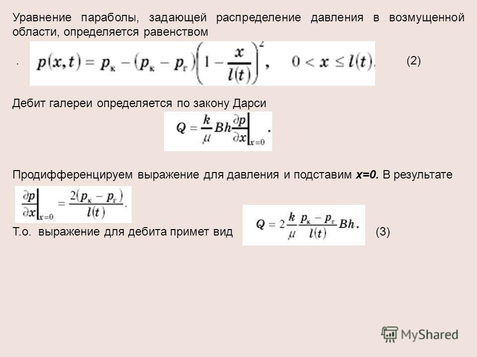 Уравнение параболы, задающей распределение давления в возмущенной области, определяется равенством. (2) Дебит галереи определяется по закону Дарси Продифференцируем выражение для давления и подставим х=0. В результате Т.о. выражение для дебита примет