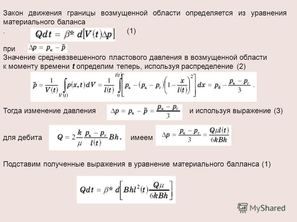 Закон движения границы возмущенной области определяется из уравнения материального баланса. (1) при Значение средневзвешенного пластового давления в возмущенной области к моменту времени t определим теперь, используя распределение (2) Тогда изменение