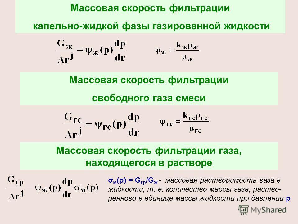 Массовая скорость фильтрации капельно-жидкой фазы газированной жидкости Массовая скорость фильтрации свободного газа смеси Массовая скорость фильтрации газа, находящегося в растворе σ м (р) = G гр /G ж - массовая растворимость газа в жидкости, т. е.