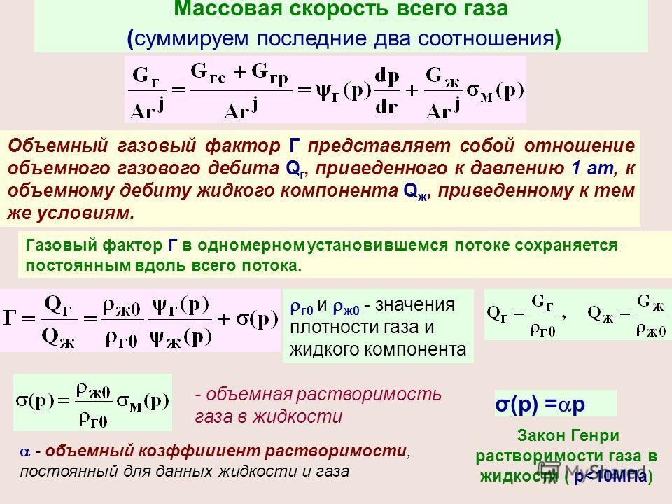 Массовая скорость всего газа (суммируем последние два соотношения) Объемный газовый фактор Г представляет собой отношение объемного газового дебита Q г, приведенного к давлению 1 ат, к объемному дебиту жидкого компонента Q ж, приведенному к тем же ус
