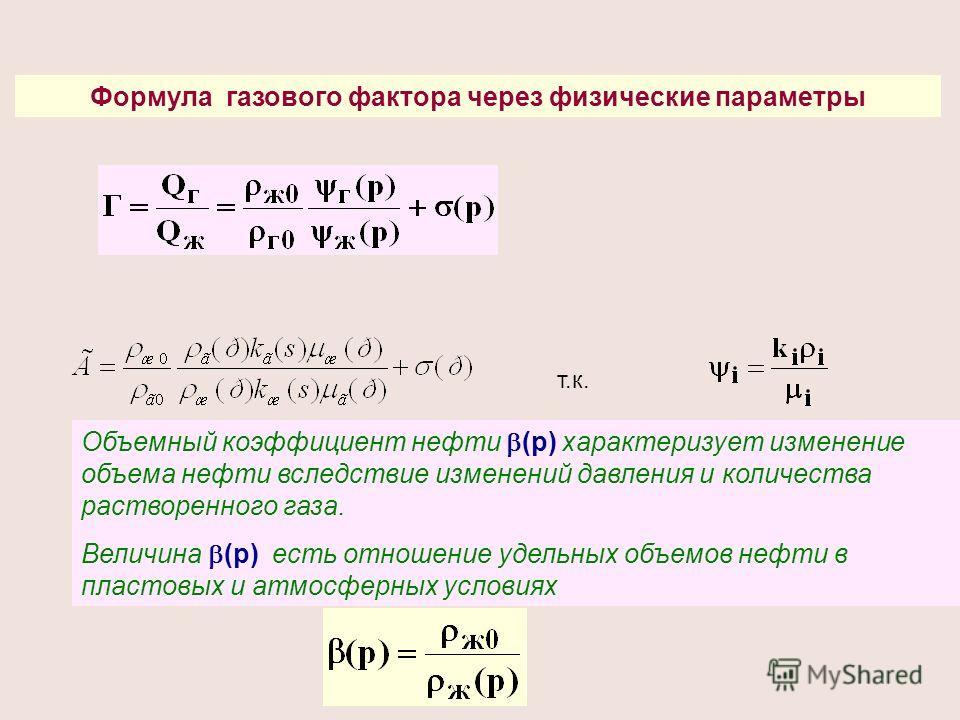 Формула газового фактора через физические параметры т.к. Объемный коэффициент нефти (р) характеризует изменение объема нефти вследствие изменений давления и количества растворенного газа. Величина (р) есть отношение удельных объемов нефти в пластовых
