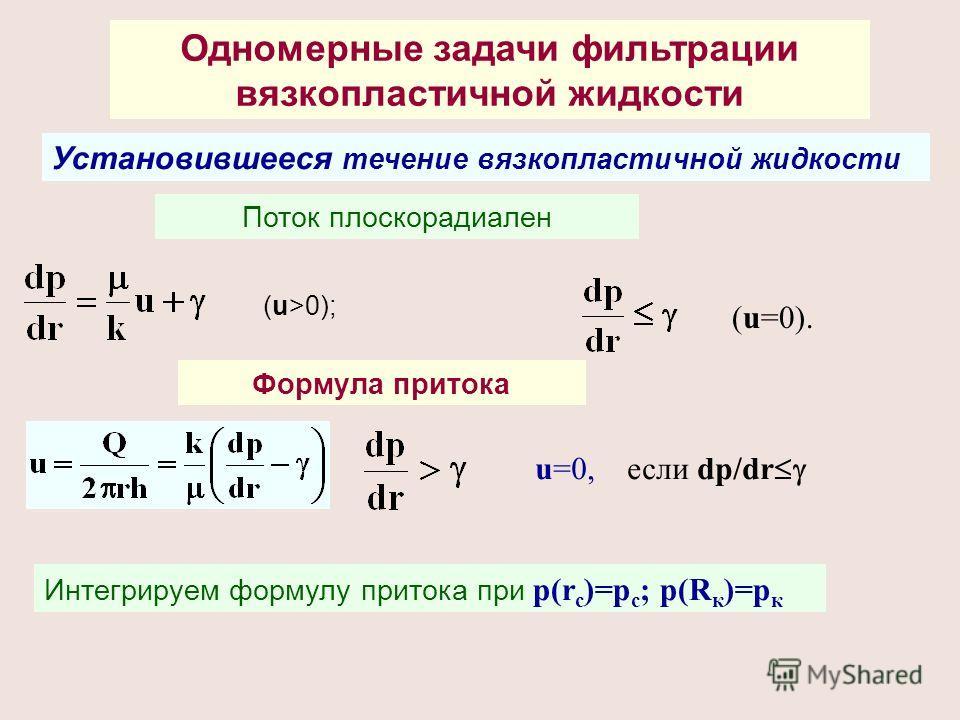 Одномерные задачи фильтрации вязкопластичной жидкости Поток плоскорадиален (u>0); (u=0). Формула притока u=0, если dp/dr Установившееся течение вязкопластичной жидкости Интегрируем формулу притока при р(r c )=р c ; р(R к )=р к